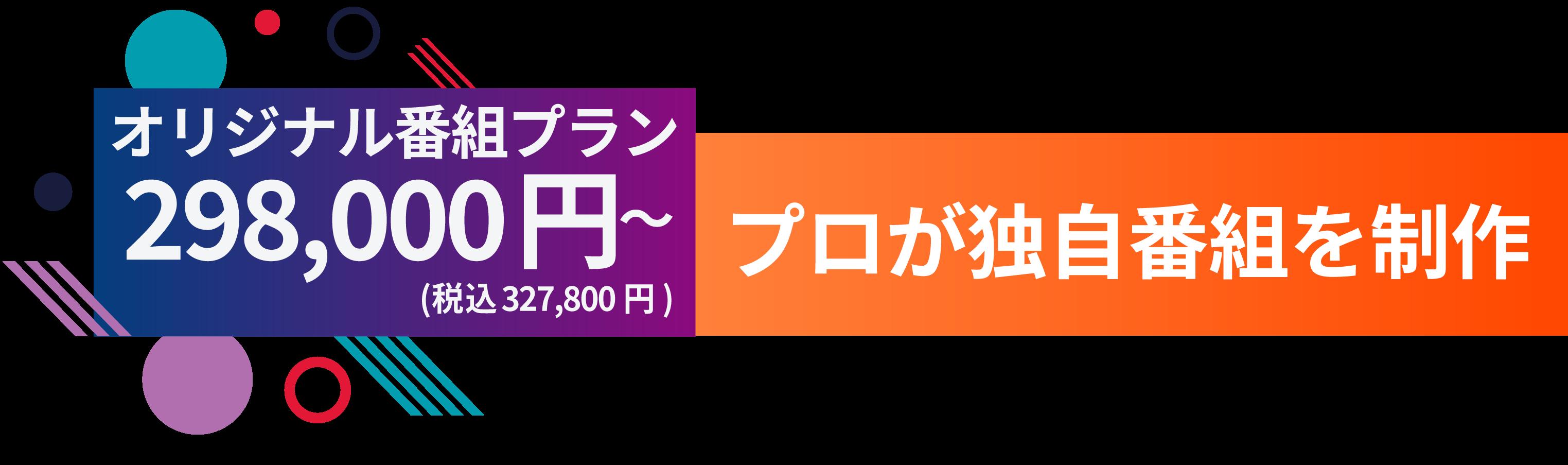 オリジナル番組プラン298,000円~