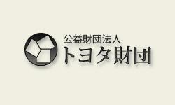 トヨタ財団