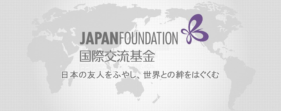 JAPANFOUNDATION国際交流基金